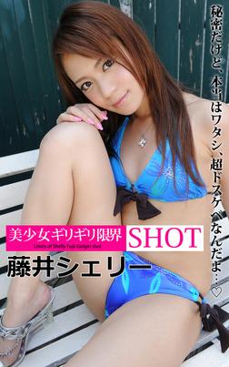 美少女ギリギリ限界SHOT 藤井シェリー-電子書籍