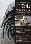 三葉虫マニアックス ~三葉虫綱9目の魅力とその見分け方~