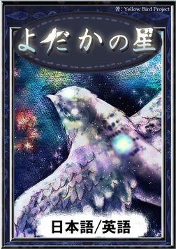よだかの星 【日本語/英語版】-電子書籍