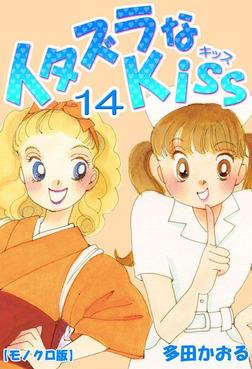 イタズラなKiss 14-電子書籍