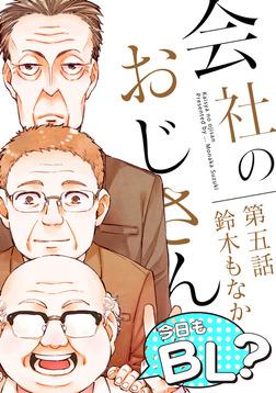 会社のおじさん 今日もBL? 5-電子書籍