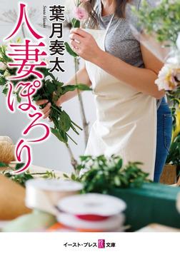 人妻ぽろり-電子書籍