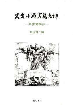 武者小路実篤九十年 ―年譜風略伝―-電子書籍