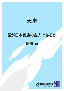 天皇 誰が日本民族の主人であるか-電子書籍
