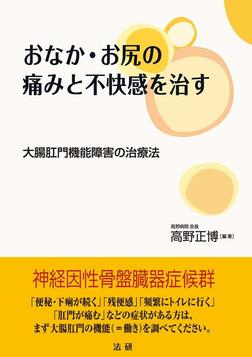 おなか・お尻の痛みと不快感を治す : 大腸肛門機能障害の治療法-電子書籍