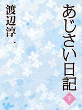 あじさい日記 (下)