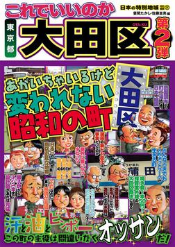 日本の特別地域 特別編集37 これでいいのか 東京都 大田区 第2弾-電子書籍