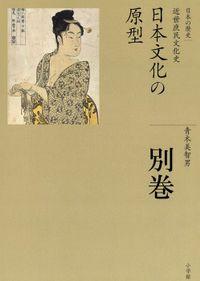 全集 日本の歴史 別巻 日本文化の原型