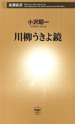 川柳うきよ鏡-電子書籍