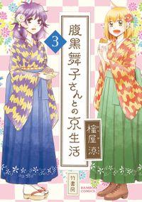 腹黒舞子さんとの京生活(3)