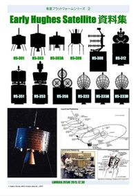 Early Hughes Satellite 資料集 電子バージョン