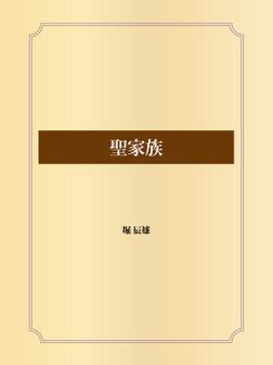 聖家族-電子書籍