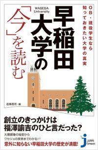 早稲田大学の「今」を読む