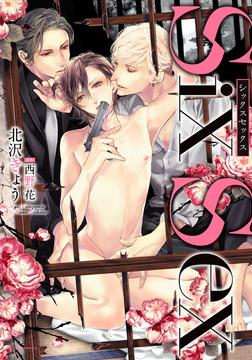 Six Sex-電子書籍