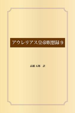 アウレリアス皇帝瞑想録9-電子書籍