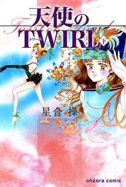 天使のTWIRL 下巻-電子書籍