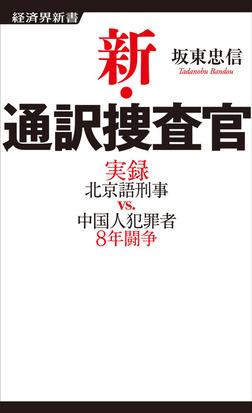 新・通訳捜査官-電子書籍