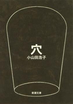 穴-電子書籍