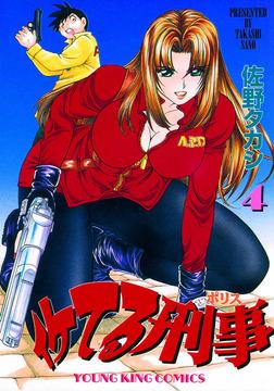 イケてる刑事 / 4-電子書籍