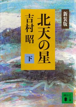 新装版 北天の星(下)-電子書籍
