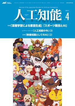 人工知能 Vol.34 No.4 (2019年7月号)-電子書籍