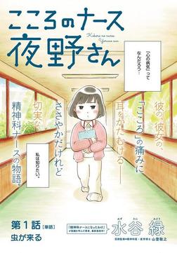 こころのナース夜野さん【単話】(1)-電子書籍