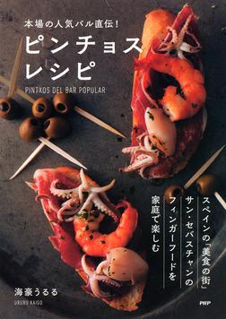 本場の人気バル直伝!ピンチョスレシピ-電子書籍
