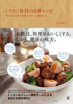 ミツカン社員のお酢レシピ 毎日大さじ1杯のお酢で、おいしく健康生活-電子書籍