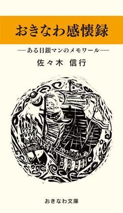 おきなわ感懐録―ある日銀マンのメモワール―-電子書籍