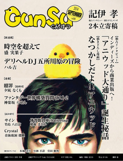 月刊群雛 (GunSu) 2014年 09月号 ~ インディーズ作家を応援するマガジン ~-電子書籍