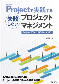 Microsoft Projectで実践する失敗しないプロジェクトマネジメント-電子書籍