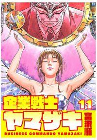 企業戦士YAMAZAKI 11