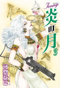 ジェニー 炎の月 3巻-電子書籍