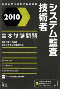 2010 徹底解説システム監査技術者本試験問題