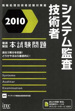 2010 徹底解説システム監査技術者本試験問題-電子書籍
