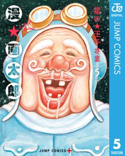 星の王子さま 5-電子書籍