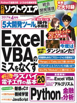 日経ソフトウエア 2017年 4月号 [雑誌]-電子書籍