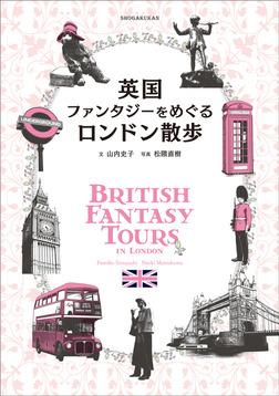 英国ファンタジーをめぐるロンドン散歩-電子書籍