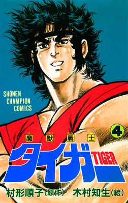 魔獣戦士タイガー 4-電子書籍