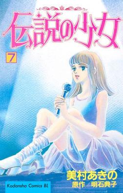 伝説の少女(7)-電子書籍