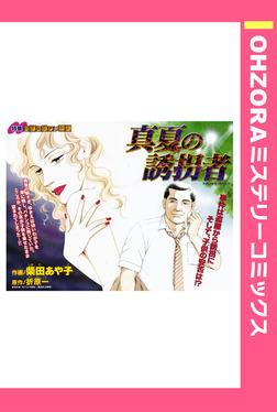 真夏の誘拐者 【単話売】-電子書籍