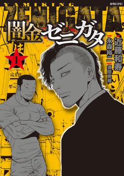 闇金ゼニガタ(1)-電子書籍