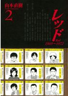 レッド 1969~1972(2)