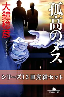 孤高のメス シリーズ13冊完結セット【電子版限定】-電子書籍