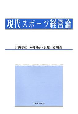 現代スポーツ経営論-電子書籍