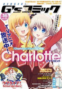 電撃G'sコミック Vol.16【プロダクトコード付き】