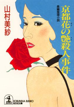 京都花の艶(えん)殺人事件-電子書籍
