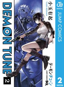 DEMON TUNE 2-電子書籍