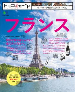 トリコガイド フランス-電子書籍