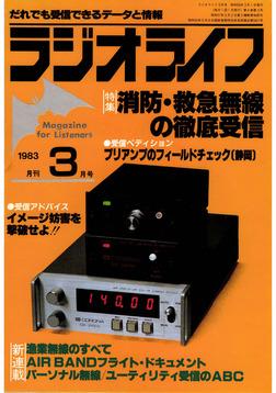 ラジオライフ 1983年 3月号-電子書籍